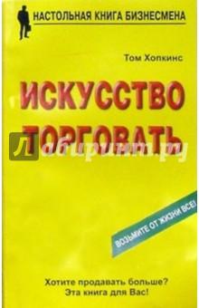 Скачать Книгу Том Хопкинс Искусство Торговать