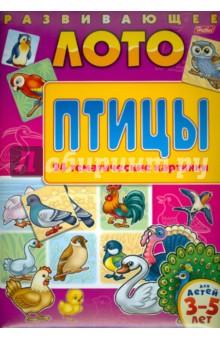 Самые нужные игры. Слоги. Выбери картинку по последнему слогу -ба,ец. Развивающие игры-лото для детей 5-8 лет. ФГОС