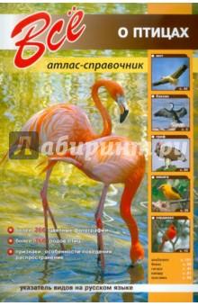 Все о птицах. Атлас-справочник