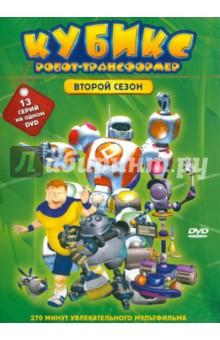 Кубикс: Робот-трансформер. Сезон 2 (эпизоды 14–26) (DVD)