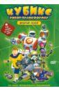 Хо Джонбам Кубикс: Робот-трансформер. Сезон 2 (эпизоды 14–26) (DVD)