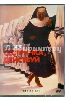 Сестричка, действуй (DVD)