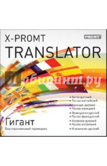 X-Promt Translator. Гигант (CDpc)