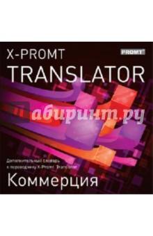 X-Promt Translator. Дополнительный словарь «Коммерция» (CDpc)