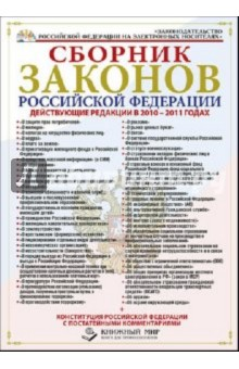 Полный сборник законов Российской Федерации. Действующие редакции в 2011-2012 (CD)