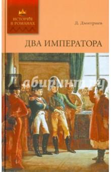 Два императораИсторический роман<br>Дмитрий Савватеевич Дмитриев (1848-1915) - писатель, драматург. Родился в Москве в купеческой семье. Воспитывая сына в строго религиозном духе, отец не позволил ему поступить в гимназию. Грамоте его обучила монашенка. С 1870-х годов Дмитриев служил в библиотеке Московского университета, тогда же он начал публиковать рассказы, сценки, очерки, преимущественно бытовые. В 1880-е он сочиняет пьесы для народных сцен, отмеченные сильным влиянием А. Н. Островского. С конца 1980-х Дмитриев пишет в основном исторические романы и повести (их опубликовано более шестидесяти). В 1908 г. после смерти единственного сына принял священнический сан.<br>Роман Два императора, публикуемый в этом томе, повествует об одном из самых драматических периодов истории наполеоновских войн - противостоянии Франции и России, Наполеона и Александра I. На страницах романа оно начинается с поражения союзнических войск при Аустерлице, где русскую армию возглавлял сам российский император, а заканчивается полным поражением Наполеона при Ватерлоо. Александр I провозглашается освободителем Европы, а Наполеон умирает на небольшом острове, всеми покинутый и забытый.<br>