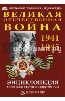 Великая Отечественная Война. Энциклопедия (DVDpc)