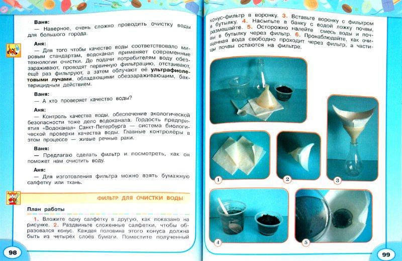 Учебник по технологии 4 класс рагозина скачать бесплатно