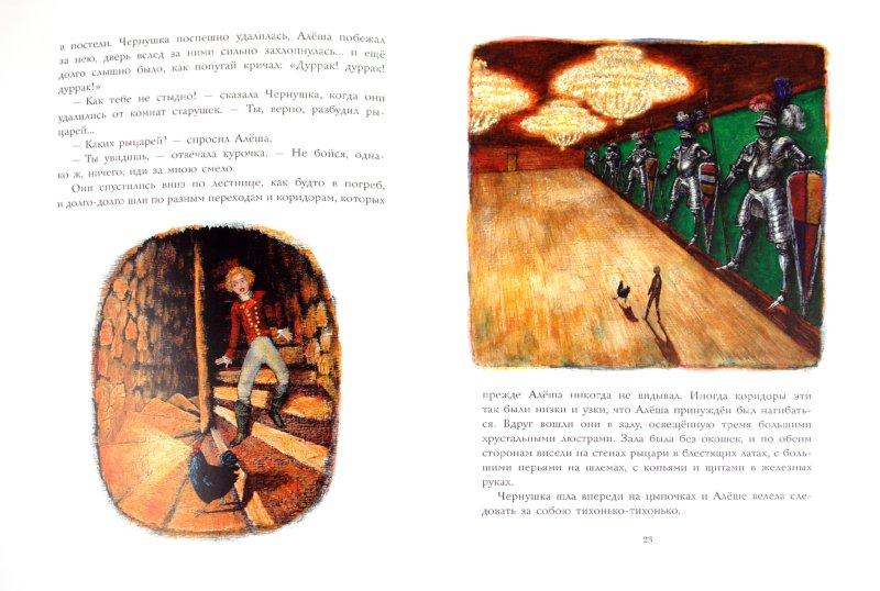 Иллюстрация 1 из 7 для Черная курица, или Подземные жители - Антоний Погорельский | Лабиринт - книги. Источник: Лабиринт