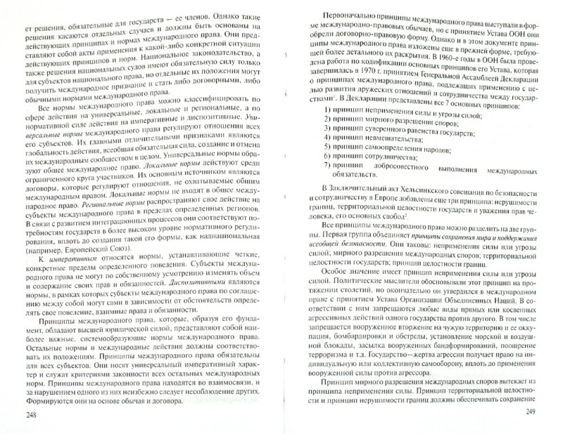 Гдз 3 Класс Математика 3 Часть Демидова