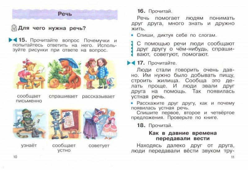 4 Класс Математика Учебник.Rar