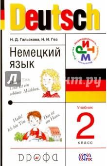 Учебники немецкого Бим  Немецкий язык онлайн  Start Deutsch