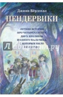 Дж. Бердселл - Пендервики обложка книги