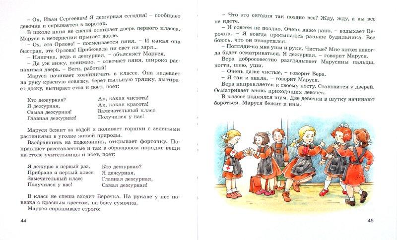 Иллюстрация 1 из 39 для Первоклассница - Евгений Шварц   Лабиринт - книги. Источник: Лабиринт