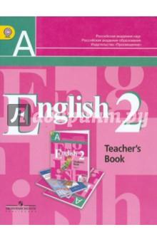 Английский язык. 2 класс. Книга для учителя. ФГОС