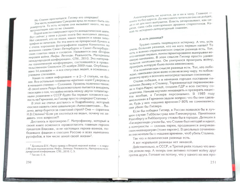 Иллюстрация 1 из 13 для Великая Гражданская война 1939-1945 - Андрей Буровский   Лабиринт - книги. Источник: Лабиринт