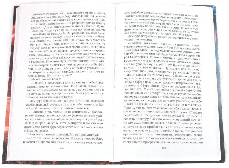 Иллюстрация 1 из 2 для Прогрессор каменного века. Книга 3. Академия демиургов - Александр Абердин | Лабиринт - книги. Источник: Лабиринт