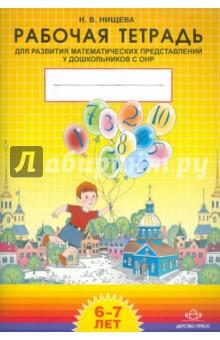 Рабочая тетрадь для развития математических представлений у дошкольников с ОНР 6-7 лет