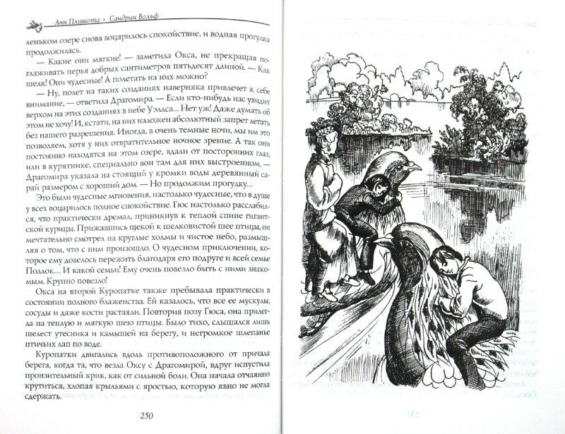 Иллюстрация 1 из 4 для Последняя надежда - Плишота, Вольф | Лабиринт - книги. Источник: Лабиринт