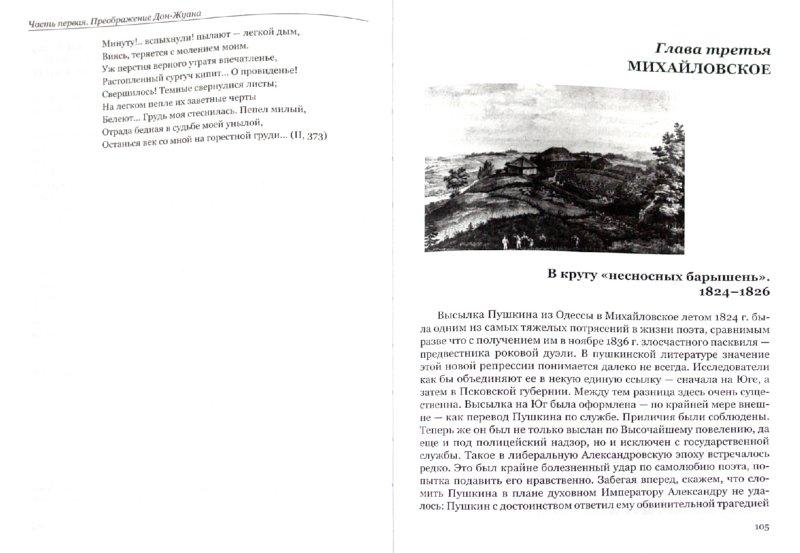 Иллюстрация 1 из 4 для Пушкин. Непричесанная биография - Леонид Аринштейн | Лабиринт - книги. Источник: Лабиринт