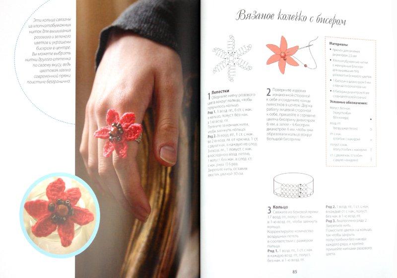 Иллюстрация 1 из 5 для Бижутерия своими руками - Эми Ивакири | Лабиринт - книги. Источник: Лабиринт