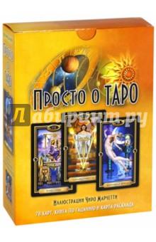 Просто о Таро (книга + карты)Гадания. Карты Таро<br>В своей книге Джозефин Эллершоу делится с читателями советами, простыми для понимания рекомендациями и не требующей больших временных затрат техникой, выработанными на основе более чем 30-летнего опыта толкования карт Таро. С помощью красивой колоды Золоченого Таро вы узнаете, как 78 карт связаны между собой, как они усиливают наше интуитивное зрение с уникальным слиянием их энергий в раскладах. Приводится перечень карточных комбинаций, обычно указывающих на конкретные события (свадьбу, беременность, новую работу и многое другое). С этим дружелюбным пособием откройте для себя простой путь к толкованию карт Таро. <br>Для широкого круга читателей.<br>Набор: колода (78 карт) + книга Просто о Таро с пошаговым освоением карт Таро, карта расклада Кельтский Крест.<br>