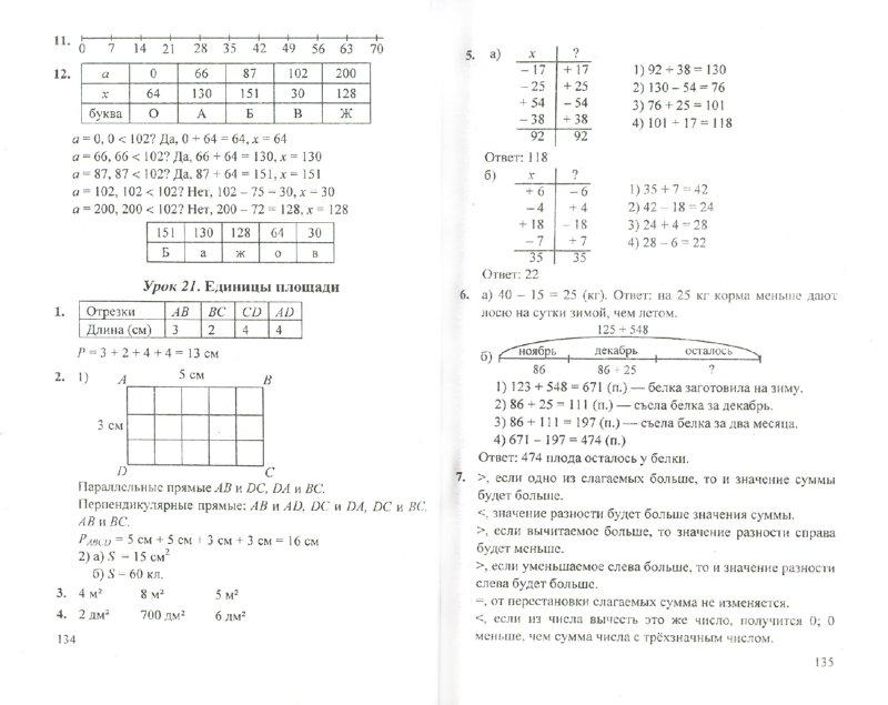 посмотреть ответы для математика петерсон 5 класс