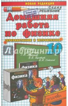 Домашняя работа по физике за 10 класс к учебнику Г. Я. Мякишева и др. Физика. 10 класс