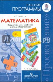 игралочка математика для детей 3 4 лет часть 1 скачать