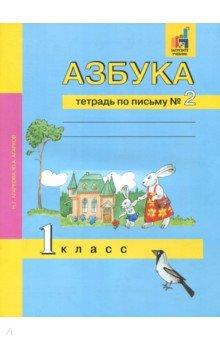 Агаркова азбука 1 класс