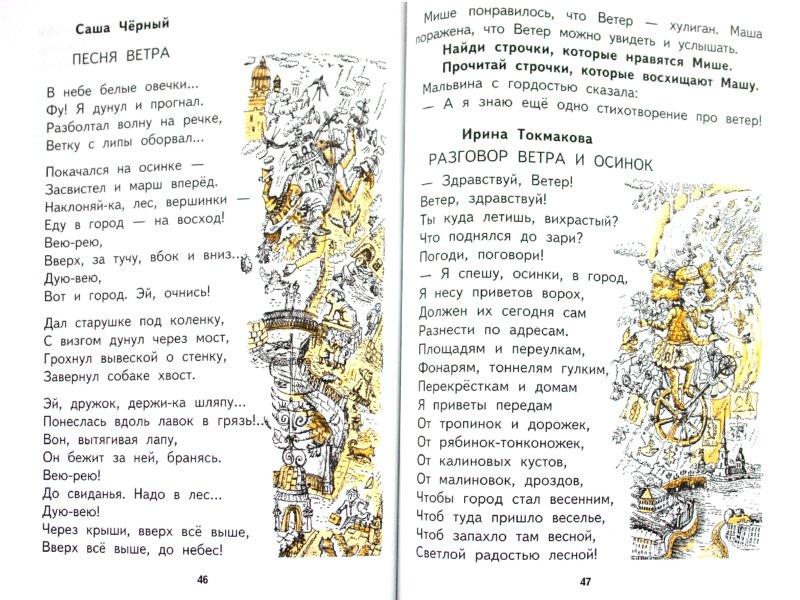 Иллюстрация 1 из 21 для Литературное чтение. Хрестоматия. 1 класс - Наталия Чуракова   Лабиринт - книги. Источник: Лабиринт