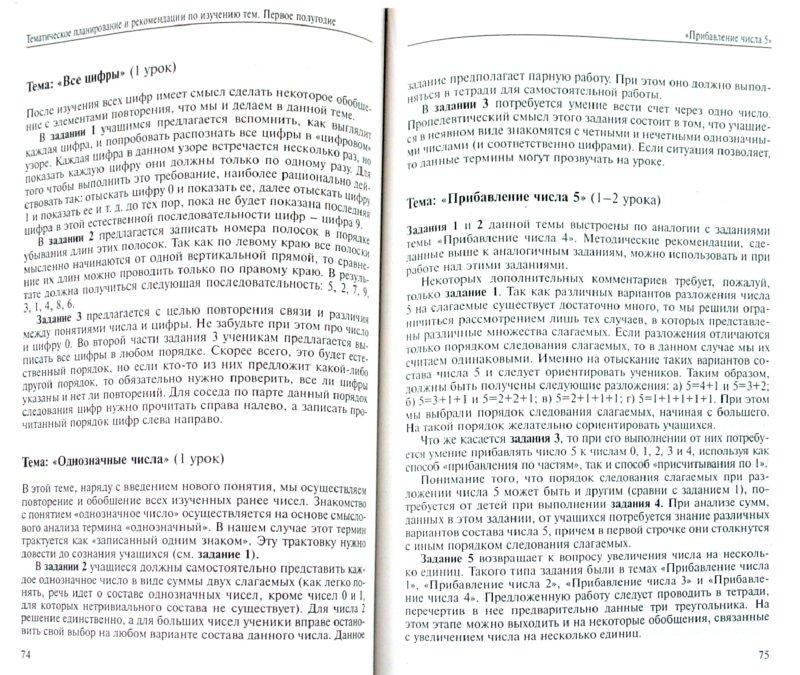 Иллюстрация 1 из 12 для Математика. 1 класс. Методическое пособие - Александр Чекин   Лабиринт - книги. Источник: Лабиринт