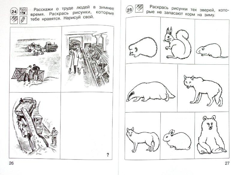Иллюстрация 1 из 16 для Окружающий мир. Тетрадь для самостоятельной работы. 1 класс - Федотова, Трафимова, Трафимов | Лабиринт - книги. Источник: Лабиринт