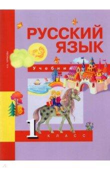 Учебник русского языка 1 4 класс