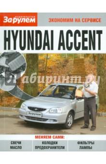 Hyundai AccentЗарубежные автомобили<br>Книга серии Экономим на сервисе адресована владельцам автомобилей Hyundai Accent. В издании приведены иллюстрированные рабочие операции по самостоятельной замене автомобильных расходников, не требующие использования сложного специального инструмента и технической подготовки владельца автомобиля.<br>