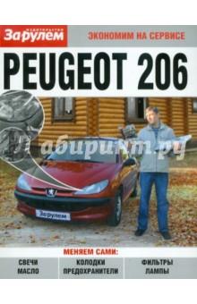 Peugeot 206 от Лабиринт