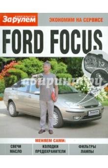 Ford FocusЗарубежные автомобили<br>Книга серии Экономим на сервисе адресована владельцам автомобилей Ford Focus, выпуск; по 2004-й год. В издании приведены иллюстрированные рабочие операции по самостоятельной замене автомобильных расходников, не требующие использования сложного специального инструмента и технической подготовки владельца автомобиля.<br>В книге FORD FOCUS (серия Экономим на сервисе) описаны операции по замене ремней (ГРМ, приводных), масла в КПП и двигателе. Описано, как самому заменить тормозные колодки. Как заменить топливный, масляный и воздушный фильтры без посещения автосервиса.<br>