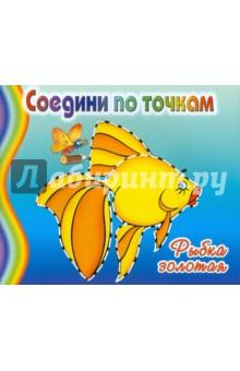 Соедини по точкам: Рыбка золотая
