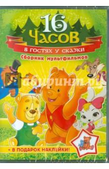 В гостях у сказки. Сборник мультфильмов (DVD)