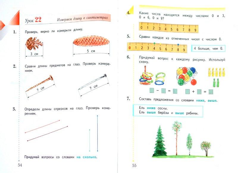 Иллюстрация 1 из 7 для Математика. 1 класс. В 2 частях. Часть 1 - Рудницкая, Рыдзе, Кочурова | Лабиринт - книги. Источник: Лабиринт