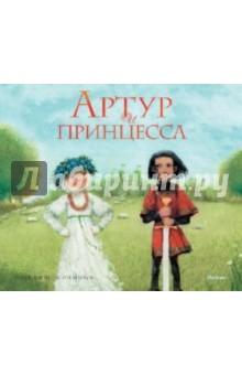 Артур и принцесса