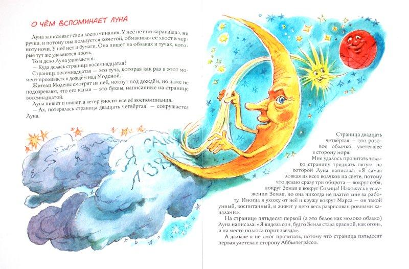Иллюстрация 1 из 20 для Сказки с улыбкой - Джанни Родари | Лабиринт - книги. Источник: Лабиринт