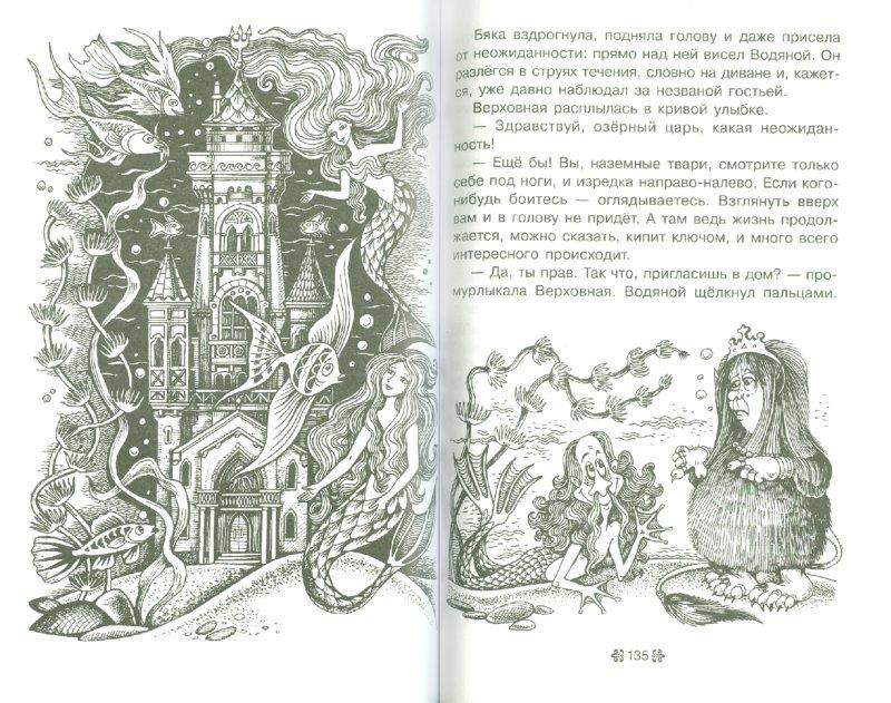 Иллюстрация 1 из 12 для Чудеса на магической неделе - Марианна Цветкова | Лабиринт - книги. Источник: Лабиринт