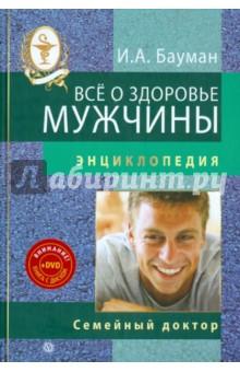 Все о здоровье мужчины (+ DVD)