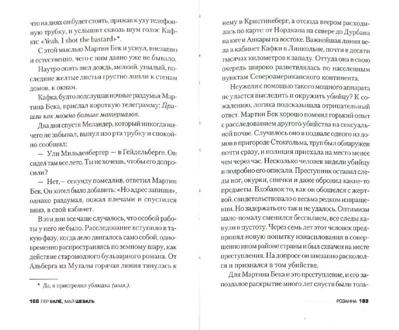 Иллюстрация 1 из 4 для Розанна - Валё, Шеваль | Лабиринт - книги. Источник: Лабиринт
