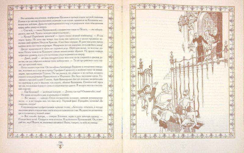 Иллюстрация 1 из 7 для Золотой теленок - Ильф, Петров | Лабиринт - книги. Источник: Лабиринт