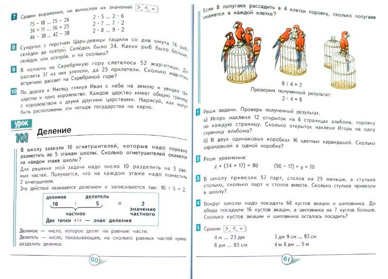 Иллюстрация 1 из 4 для Математика. Учебник для 2 класса начальной школы. Второе полугодие - Гейдман, Мишарина, Зверева | Лабиринт - книги. Источник: Лабиринт