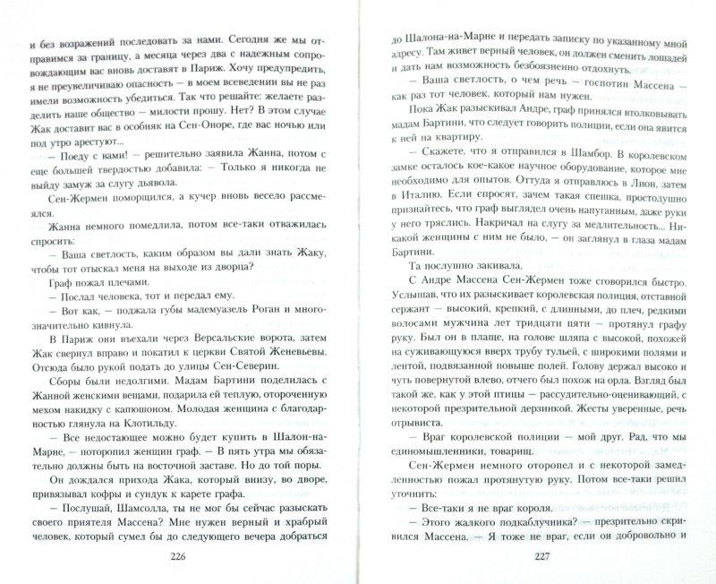 Иллюстрация 1 из 16 для Сен-Жермен - Михаил Ишков   Лабиринт - книги. Источник: Лабиринт