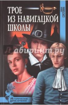 Соротокина Нина Матвеевна Трое из навигацкой школы
