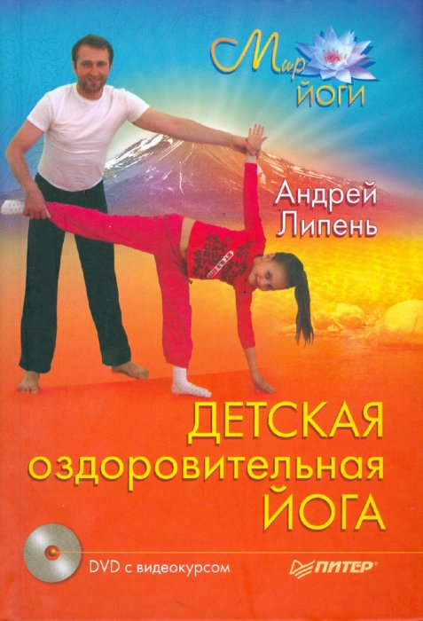 Иллюстрация 1 из 12 для Йога для мам. Детская оздоровительная йога (+CD, DVD) - Андрей Липень | Лабиринт - книги. Источник: Лабиринт